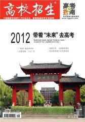 高校招生 月刊 2012年01期(电子杂志)(仅适用PC阅读)