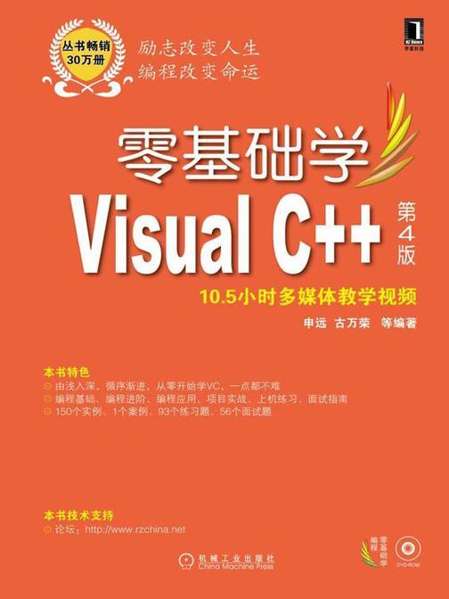 零基础学Visual C++(第4版,丛书畅销30万册,全新版隆重上市)