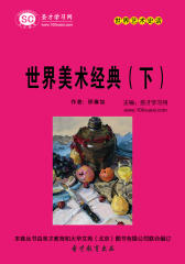 [3D电子书]圣才学习网·世界艺术史话:世界美术经典(下)(仅适用PC阅读)