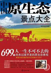 中国原生态景点大全(全五卷)(仅适用PC阅读)