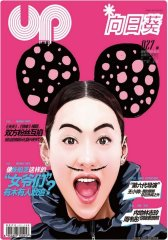 up向日葵 双周刊 2012年05期(电子杂志)(仅适用PC阅读)