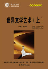 [3D电子书]圣才学习网·世界艺术史话:世界文学艺术(上)(仅适用PC阅读)