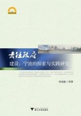 责任政府建设:宁波的探索与实践研究