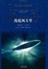 经典译林:海底两万里