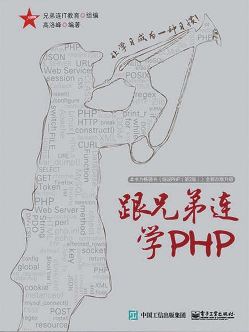 跟兄弟连学PHP(升级版)
