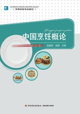 高等学校专业教材·中国烹饪概论