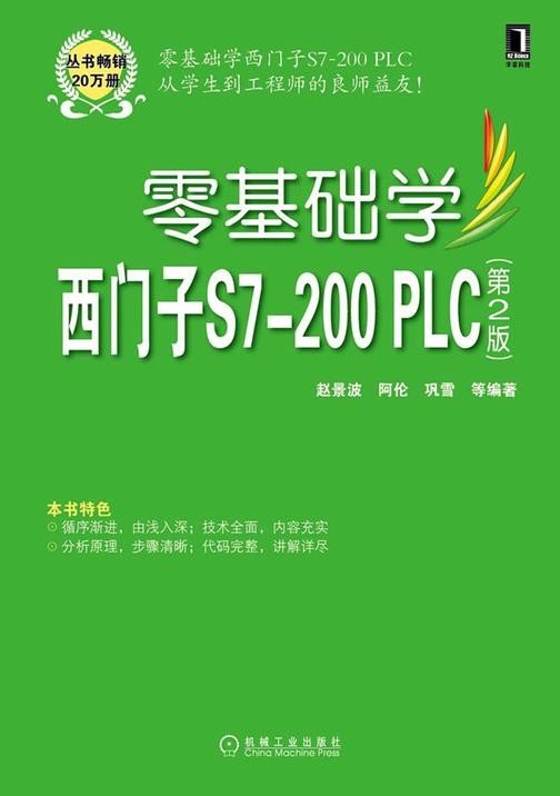 零基础学西门子S7-200 PLC(第2版)
