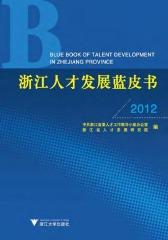 浙江人才发展蓝皮书(2012)