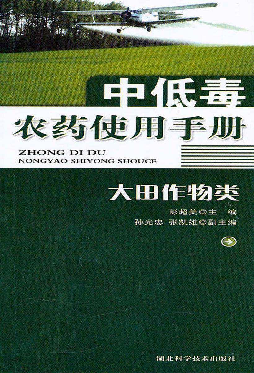 中低毒农药使用手册(大田作物类)