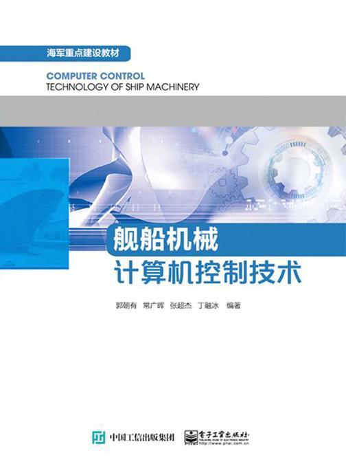 舰船机械计算机控制技术