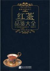 品味生活系列-红茶品鉴大全(试读本)