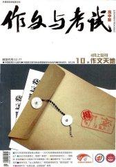 作文与考试·高中版 旬刊 2012年10期(电子杂志)(仅适用PC阅读)