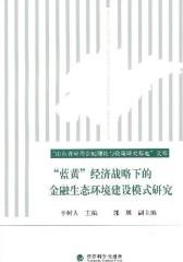"""""""蓝黄""""经济战略下的金融生态环境建设模式研究"""