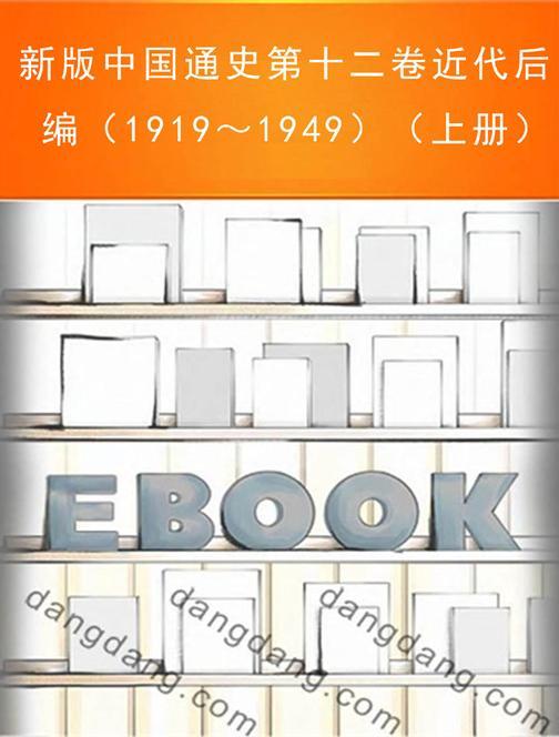 新版中国通史第十二卷近代后编(1919~1949)(上册)