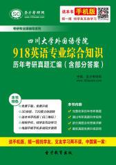 四川大学外国语学院918英语专业综合知识历年考研真题汇编(含部分答案)(仅适用PC阅读)