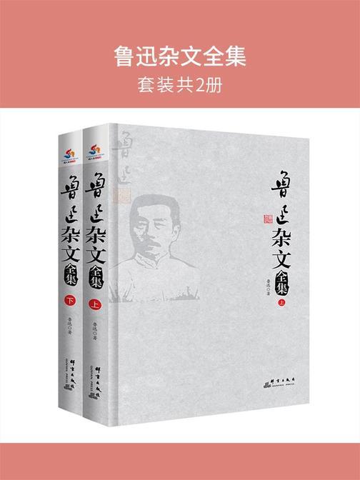 鲁迅杂文全集:全2册