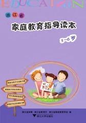 浙江省家庭教育指导读本(3-6岁)