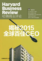 揭秘2015全球百佳CEO(《哈佛商业评论》增刊)