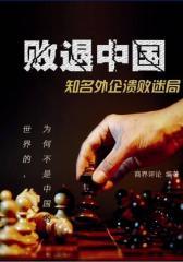 败退中国-知名外企溃败迷局