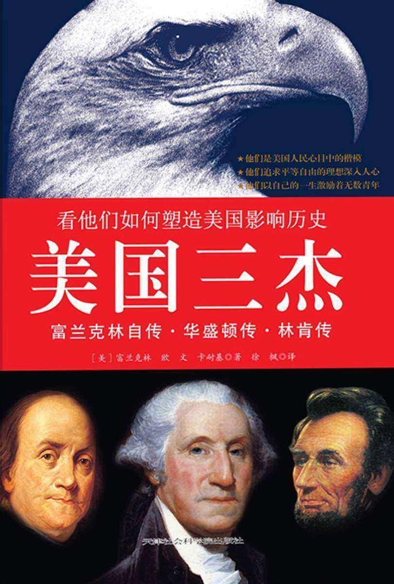 美国三杰:富兰克林自传、华盛顿传、林肯传