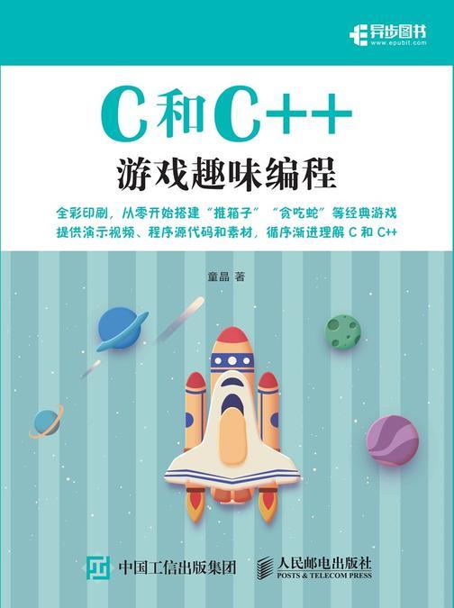 C和C++游戏趣味编程