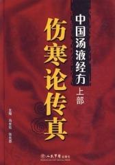 中国汤液经方:伤寒论传真