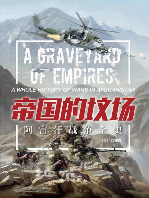 帝国的坟场:阿富汗战争全史