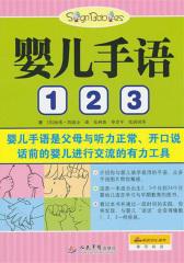 婴儿手语1、2、3(仅适用PC阅读)