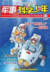 军事文摘·科学少年 月刊 2012年03期(电子杂志)(仅适用PC阅读)