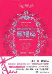 心灵鸡汤:魅力星座智慧书之摩羯座