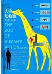 人扮动物园(试读本)