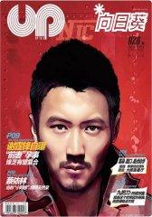 up向日葵 双周刊 2012年06期(电子杂志)(仅适用PC阅读)