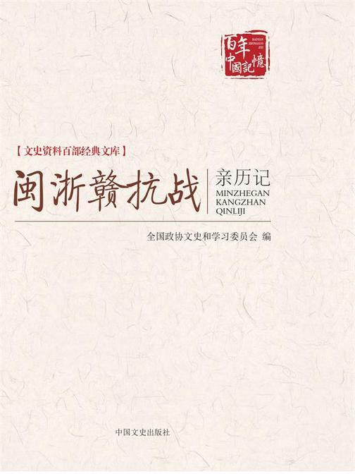闽浙赣抗战亲历记