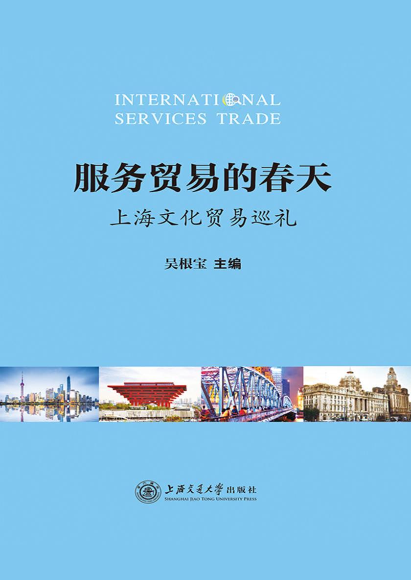 服务贸易的春天——上海文化贸易巡礼