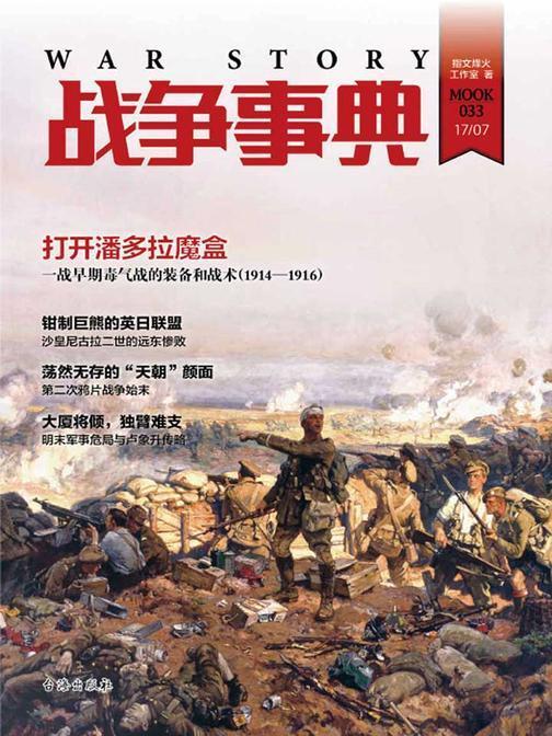 战争事典033
