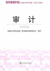 经科版2012年注册会计师全国统一考试学习指南:审计(仅适用PC阅读)