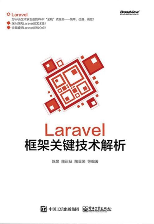 Laravel框架关键技术解析