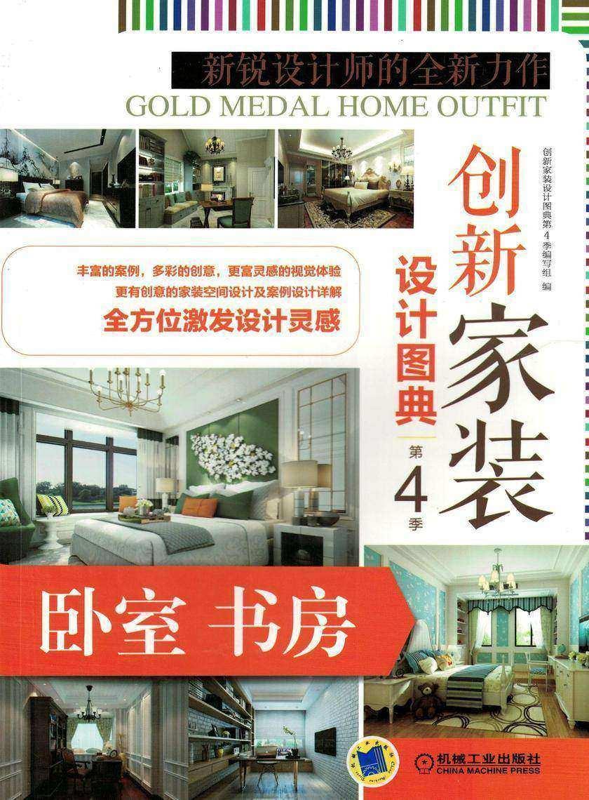 创新家装设计图典第4季 卧室书房