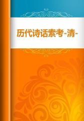 历代诗话索考-清-何文焕