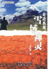 走进西藏:雪域神灵(试读本)