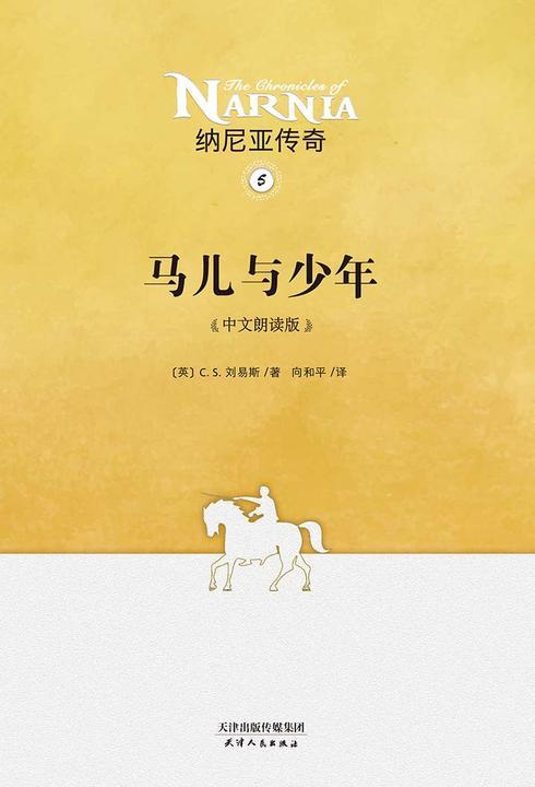 纳尼亚传奇5:马儿与少年