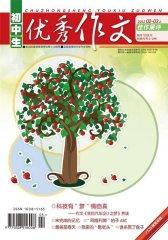 初中生优秀作文 月刊 2012年03期(电子杂志)(仅适用PC阅读)