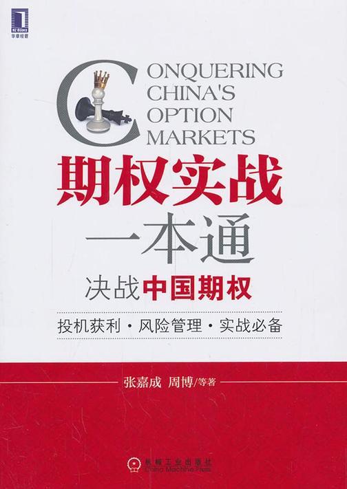 期权实战一本通:决战中国期权