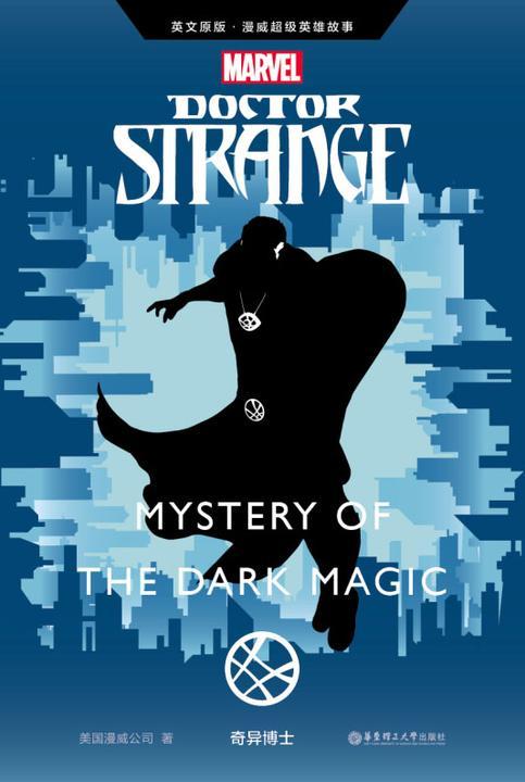 英文原版漫威超级英雄故事.奇异博士Doctor Strange:Mystery of the Dark Magic