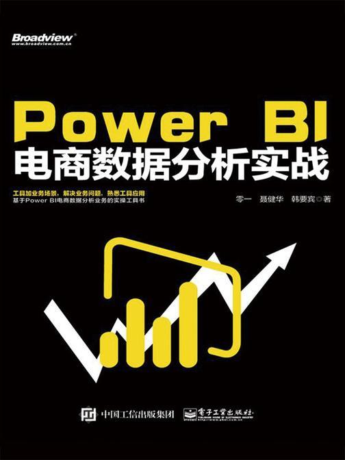 Power BI 电商数据分析实战
