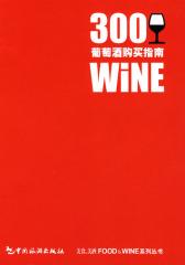 300葡萄酒购买指南(试读本)