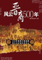 风云晋商500年