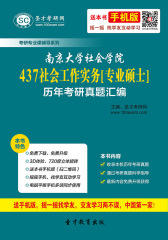 南京大学社会学院437社会工作实务[专业硕士]历年考研真题汇编(仅适用PC阅读)