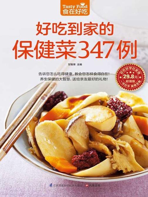 食在好吃系列87:好吃到家的保健菜347例