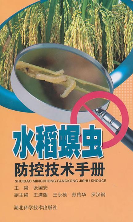 水稻螟虫防控技术手册